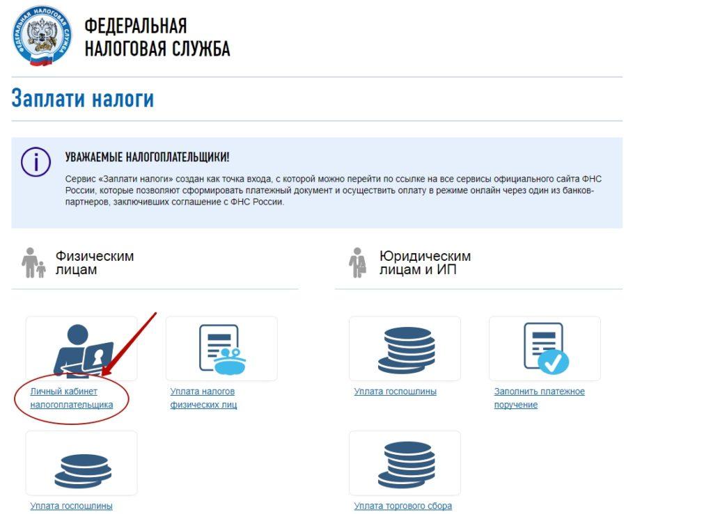 ФНС налоги - личный кабинет налогоплательщика